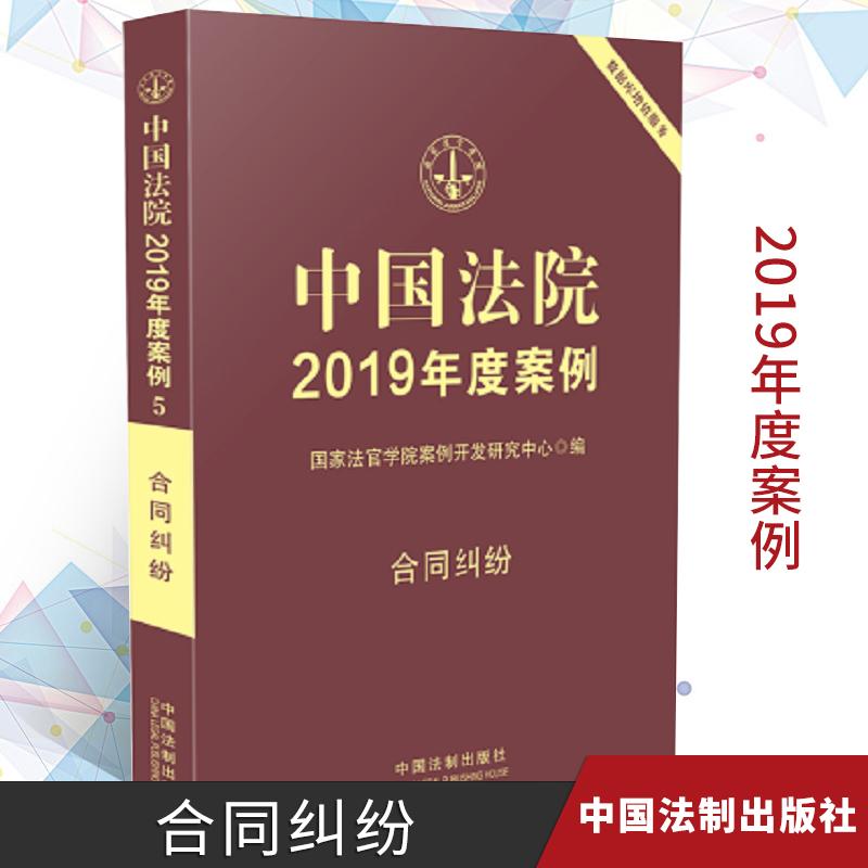 中国法制2019年度案例5合同纠纷国家法官学院编案例精选法院年度审理法律实务法院中国书籍出版社9787521600957