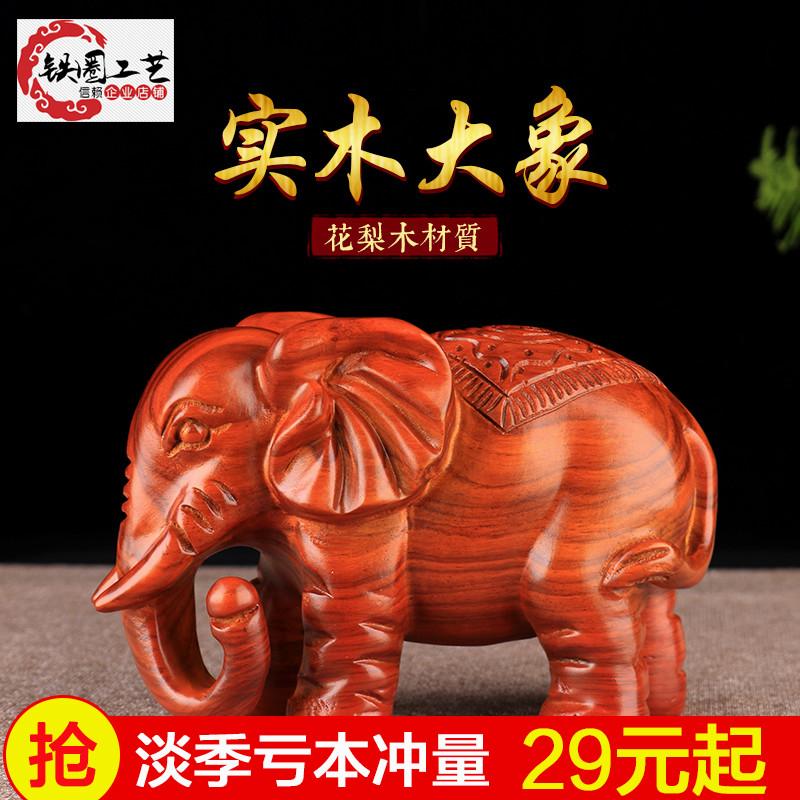 大象摆件一对木雕工艺品实木木头仿古小象家居装饰花梨木吉祥摆设