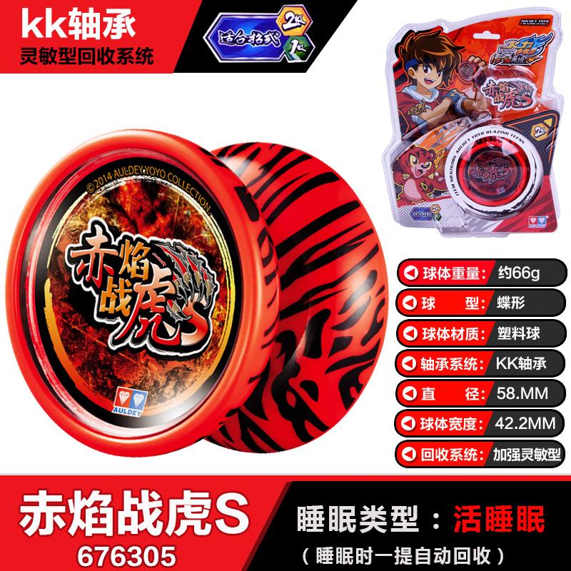 Firepower Juvenile King 5 Red Flame War Tigers slive live sleep v entry  novice fancy Yo-Yo Yo-Yo