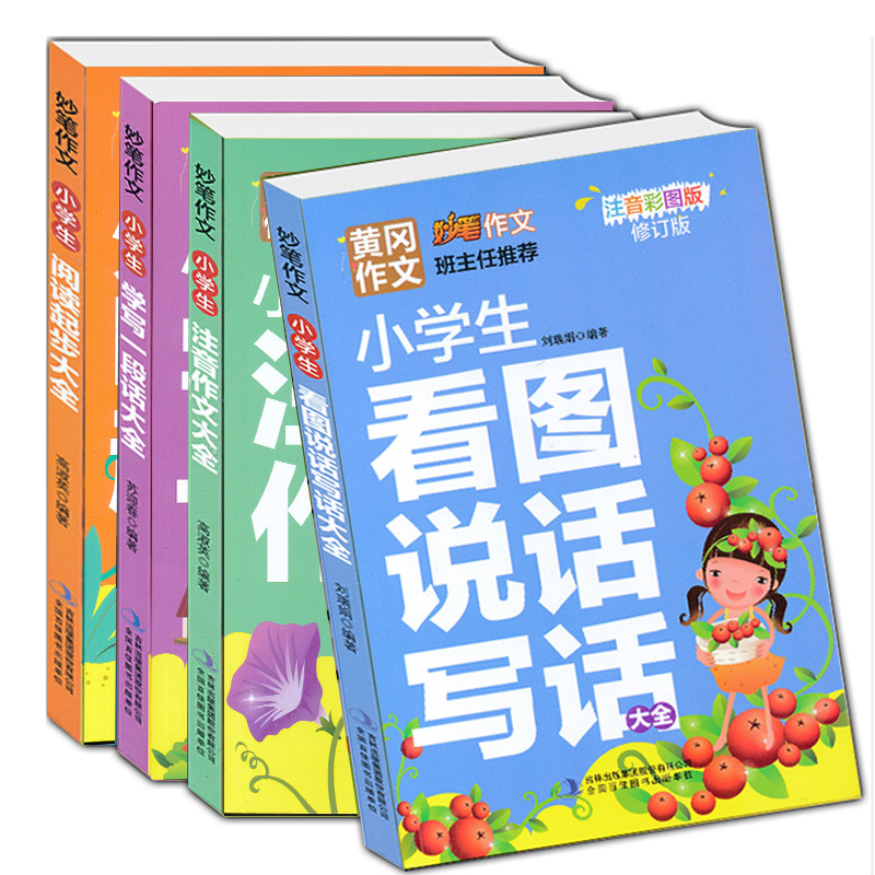 4册看图说话写话1-2-3年级黄冈作文书注音彩图版小学生一二三年级看图说话写话训练注音作文阅读起步学写一段话一句话日记作