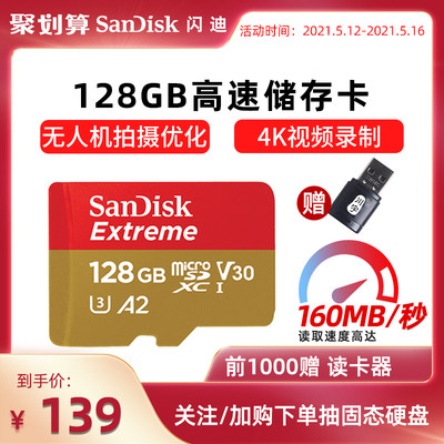 SanDisk SanDisk 128G memory card sports camera GOPRO memory card A2 performance universal mobile phone TF card micro SD card high speed reading 160MB / s