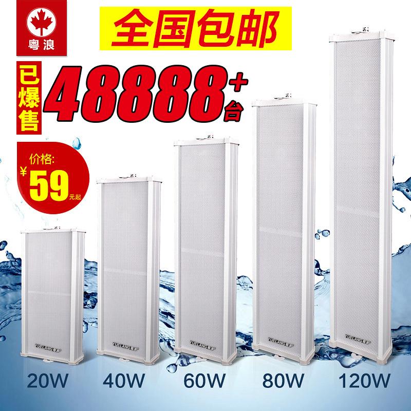 粤浪 YL-450定压防水音柱音箱校园商铺公共广播音响户外室外壁挂式喇叭