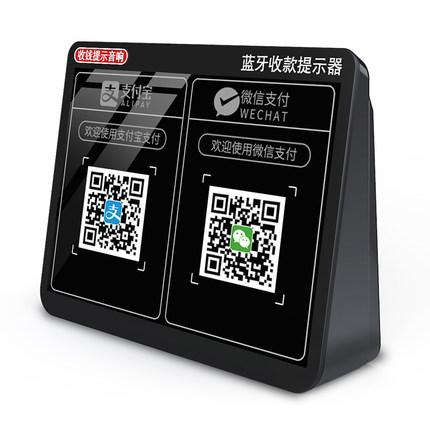 可验钞微信支付宝语音收款提示器    券后28.8元包邮