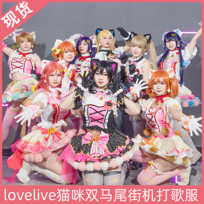 taobao agent Call for Lovelive cat double pony tail cos card arcade playing costume cosplay costume female Tojo Nozomi