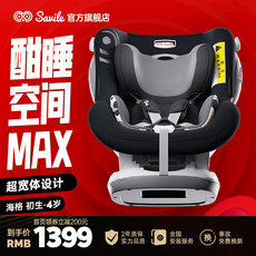 Savile Owl Hagrid child safety seat 0-4 years old car baby safety chair for newborns