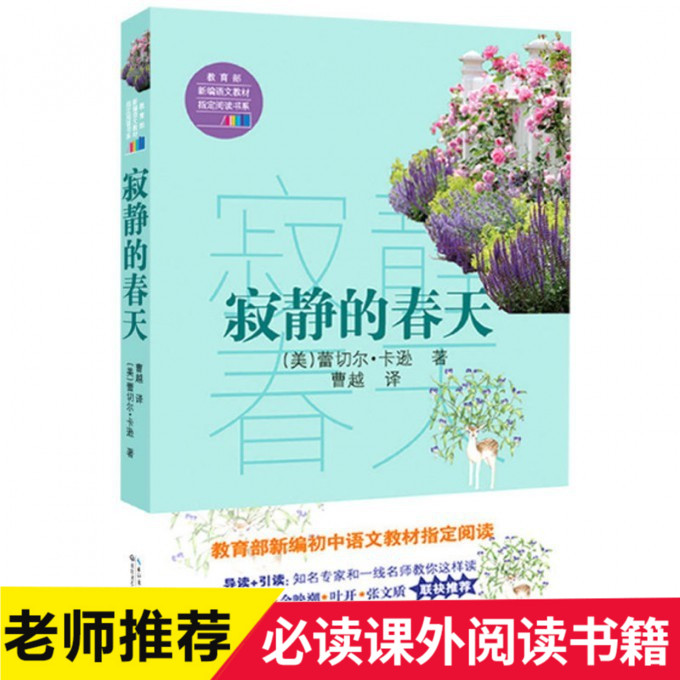 Usd  Genuine Spot Silent Spring Rachel Carson Ministry Of  Genuine Spot Silent Spring Rachel Carson Ministry Of Education New Language  Textbooks Designated Reading Book Eighth