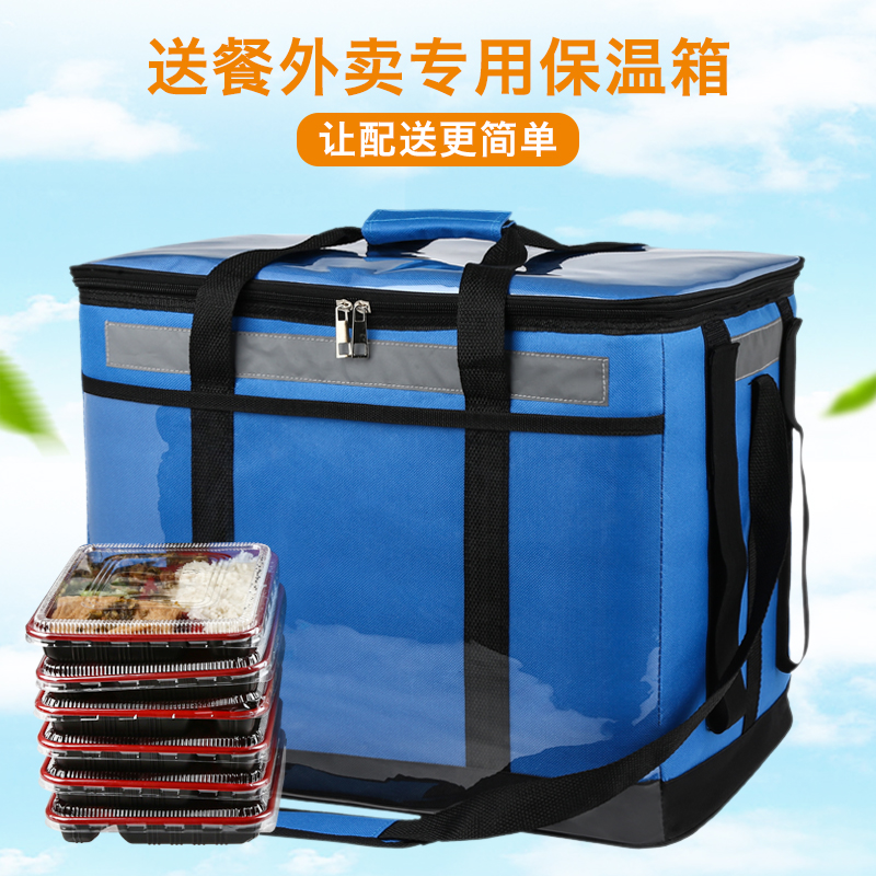 The new 51L waterproof take-away incubator electric Beauty Group delivery package fast food portable freezer car picnic