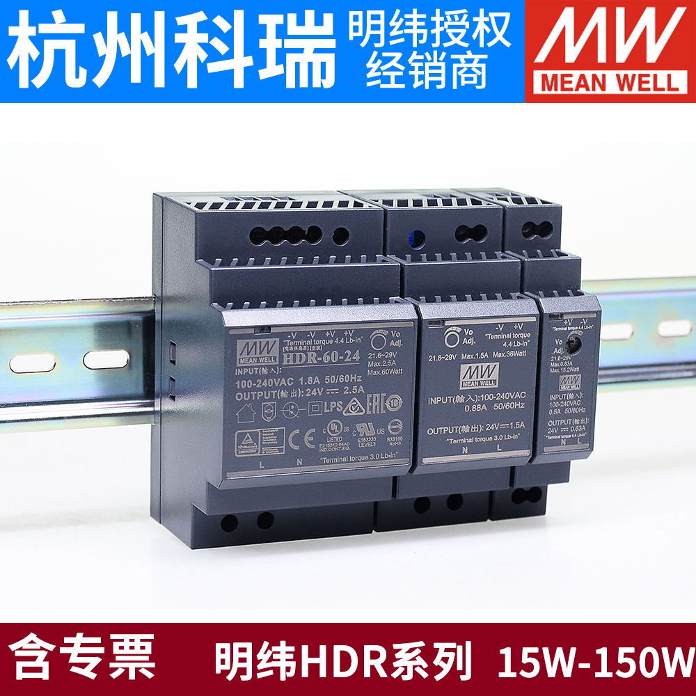 明纬HDR导轨DR-15/30/60/100开关电源5V/12V/15V/24V/48V工控N