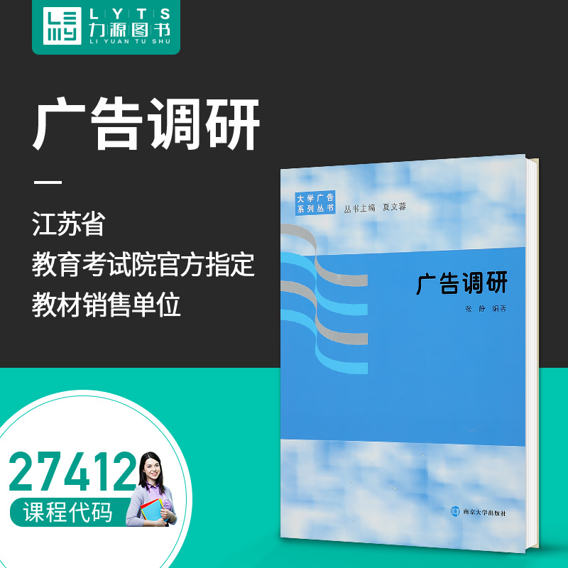Liyuan book new genuine self-study exam designated teaching materials 27412 advertising research 2008 edition Zhang Jing compiled 9787305052279 Nanjing University