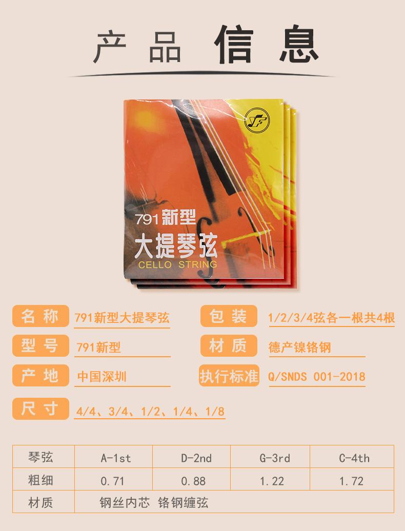 星海福音新型大提琴絃套弦铬钢大提琴琴絃详细照片