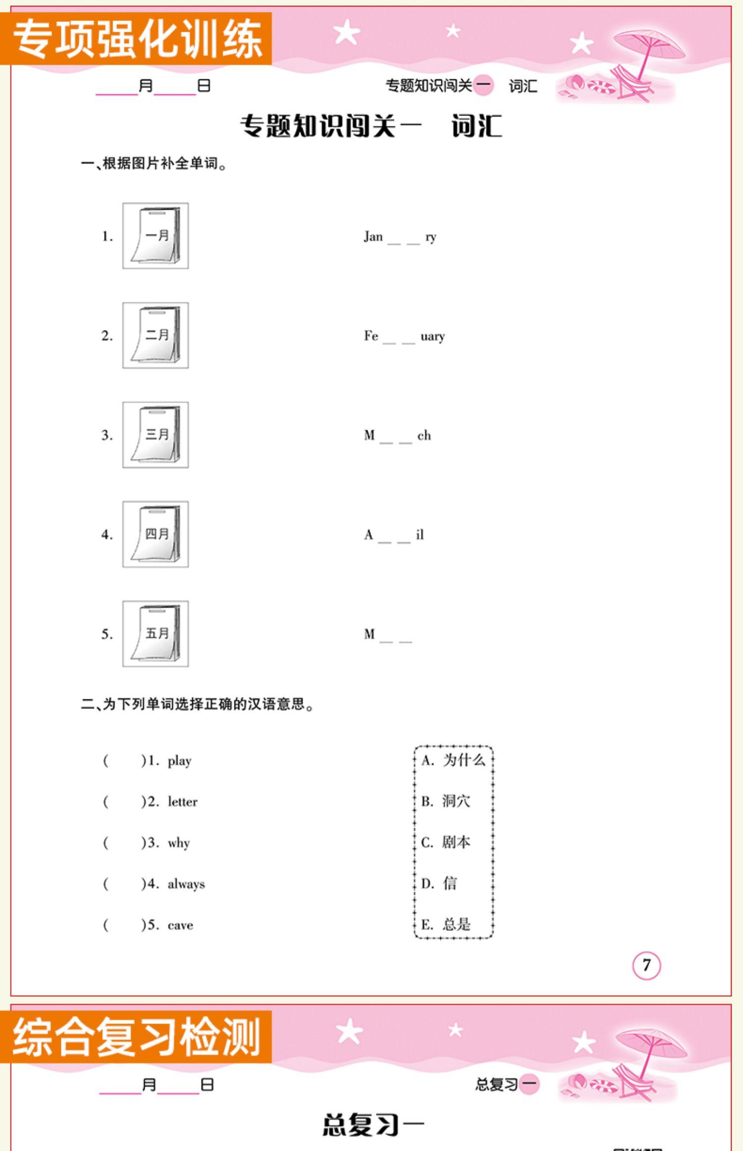 """021新版五年级下册暑假作业全套"""""""