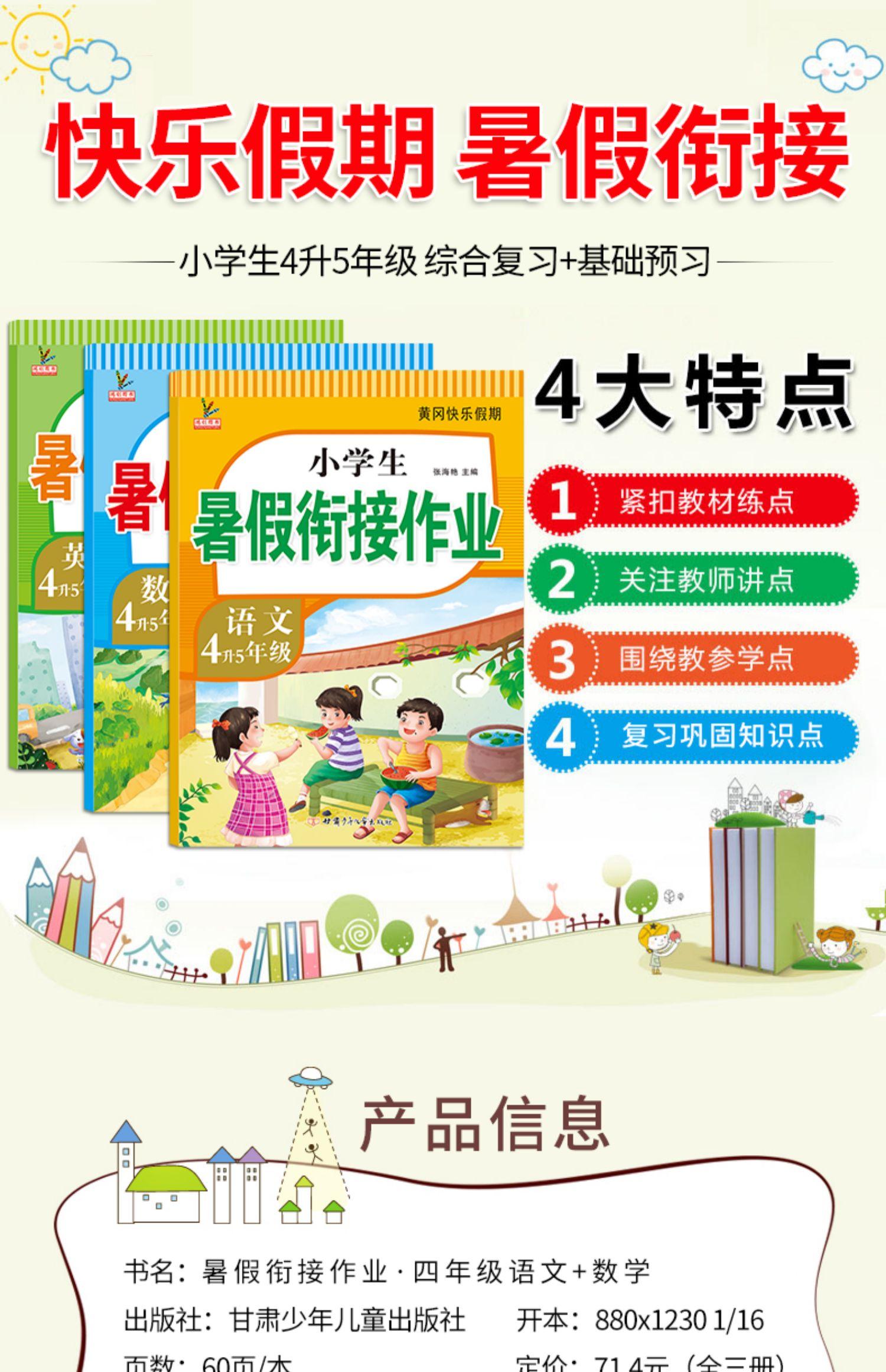 """021新版四年级下册暑假作业全套3册"""""""
