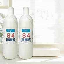 家用漂白84消毒液500ml*2
