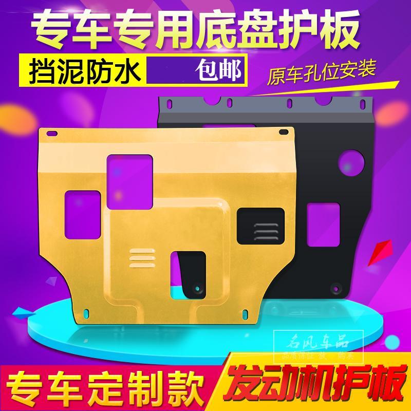 2015 Changan Yuexiang bảo vệ động cơ tấm 12 Yue Xiang v5 thấp hơn guard tấm khung gầm xe pan dầu lá chắn