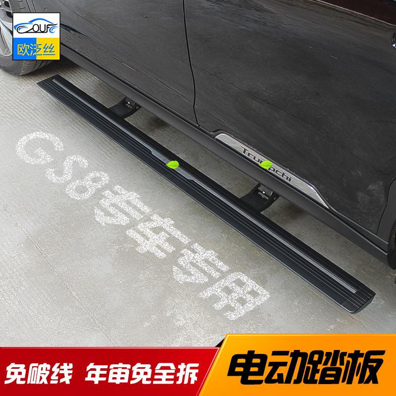 專用于傳祺GS8電動側踏廣汽gs8改裝專用電動側踏板配件GS8裝飾件