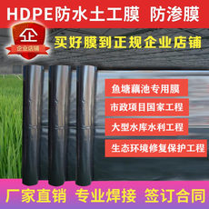 Fish pond special membrane HDPE geomembrane fish pond impermeable membrane , anti-permeable membrane of the pond anti-permeable membrane special membrane black plastic sheet