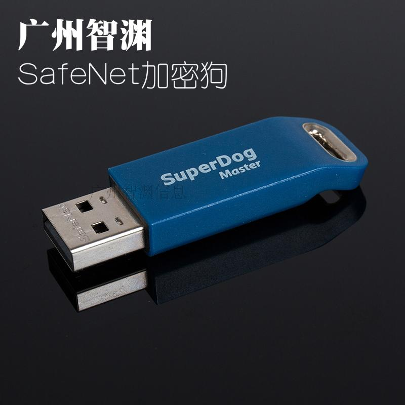 safeNet dongle dog superdog super dog video encryption control time dongle  program