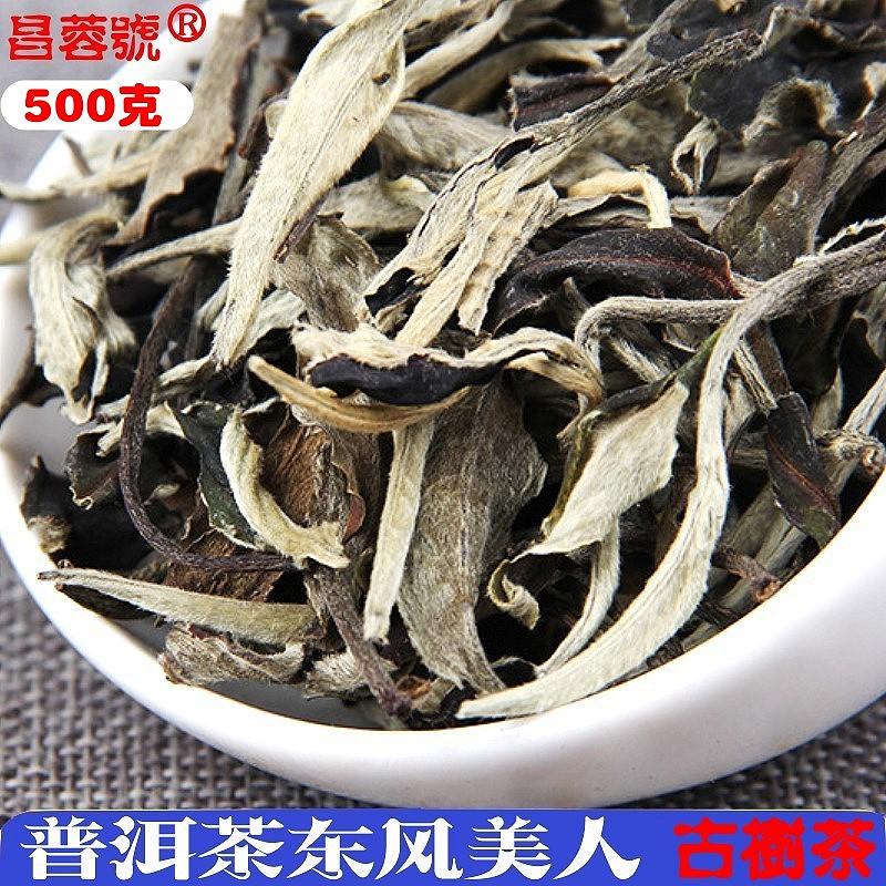 云南景谷月光大生茶古树白一芽二叶普洱月光白茶美白毫500克