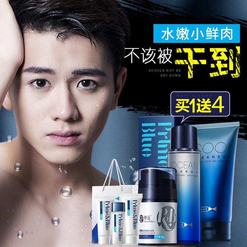 尊蓝男士护肤品套装洗面奶组合洗脸水乳补水保湿护理霜脸部冬礼盒