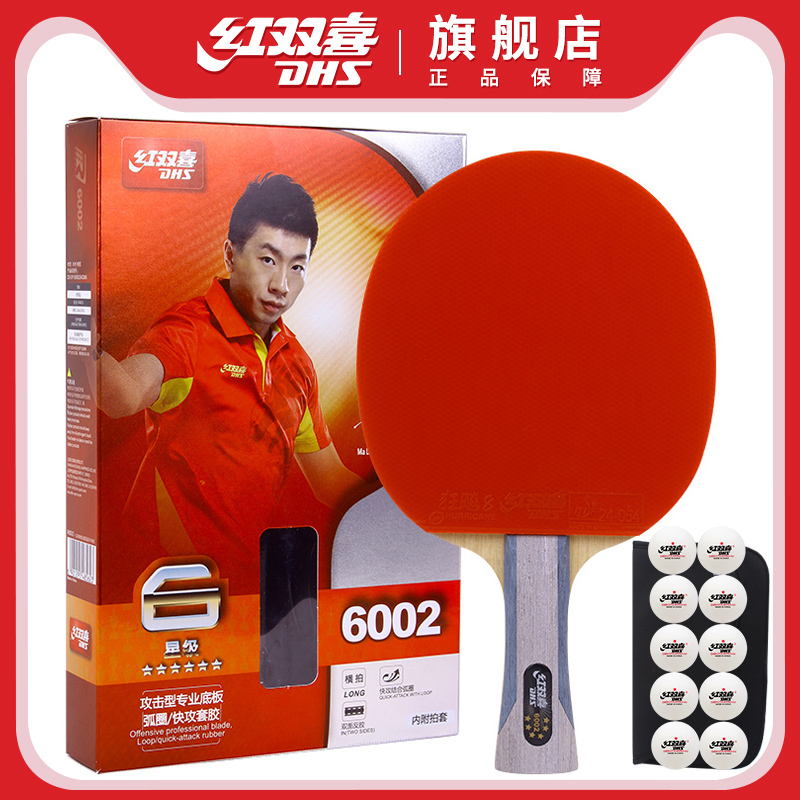 Red Double-Hi official flagship store table tennis racket six-star professional-grade crazy six-star ping-pong racket finished shot single beat
