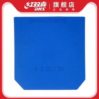 Накладки для ракеток,  Двойное счастье настольный теннис бить резина ураган 3 настольный теннис пластик наборы из пластика голубая губка сумасшедший 3 провинциальный три пинг-понг резина, цена 4628 руб