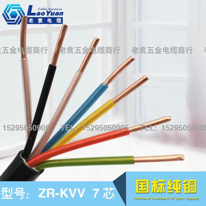USD 5.48] ZR-KVV22 armored control cable and wire 6 7 8 10 14 16 19 ...