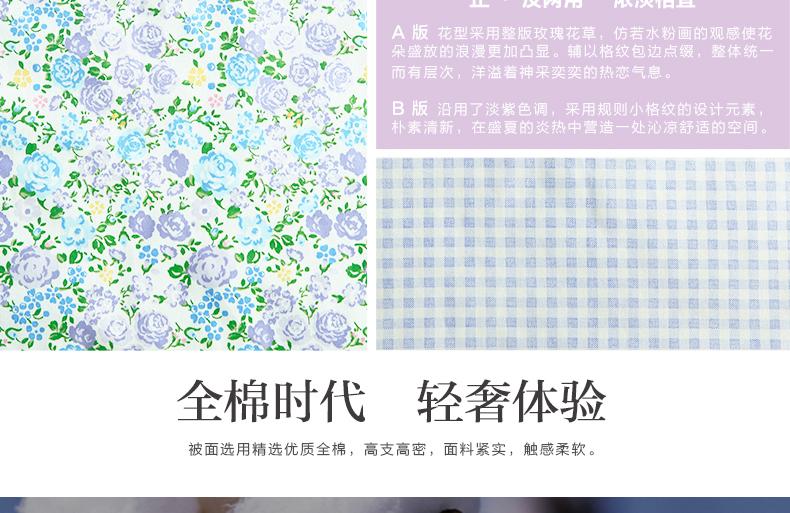 温馨纯棉轻爽被:莎莎(紫)790_03.jpg