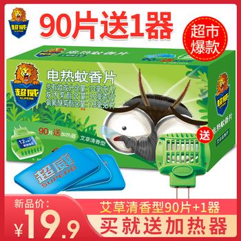 Больше, чем сила воли горячей комар ароматический чай домой отключен стиль репеллент отопление устройство уничтожить комар лист не- безвкусный ребенок ребенок беременная женщина доступный, цена 284 руб