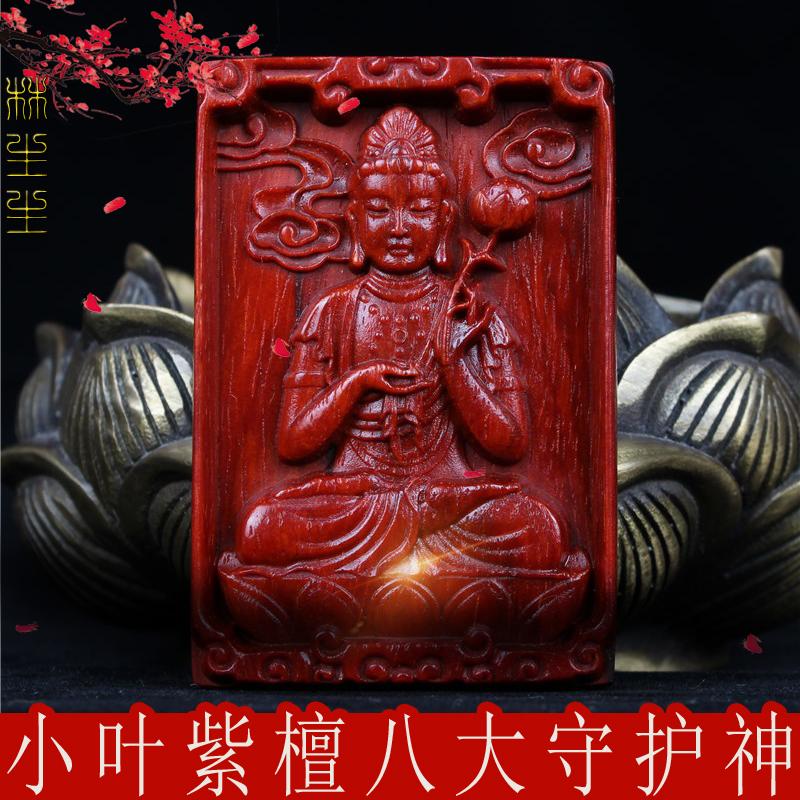 小叶紫檀吊坠木文殊菩萨男女款十二生肖本命佛八大守护神牌子挂件