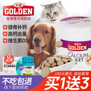 Buy 2 Get 1 Free The Same Gudeng Dog Calcium Tablets Golden Retriever Corgi Cat Puppies Calcium Supplement 400 Tablets