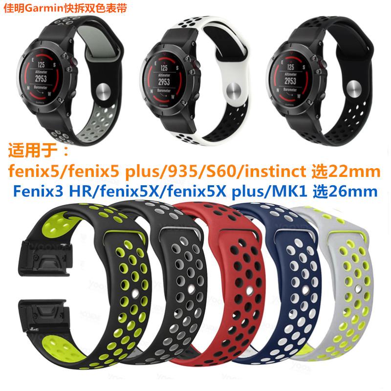 限時優惠 清風數碼 Garmin 佳明 Approach S62 手錶帶 雙色硅膠 洞洞撞色腕帶 替換腕帶 智能手錶帶