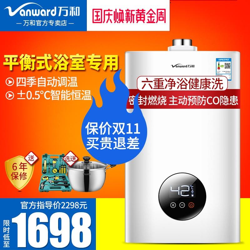 萬和JSG24-310W12升平衡式燃氣熱水器家用浴室內恒溫天然氣液化氣