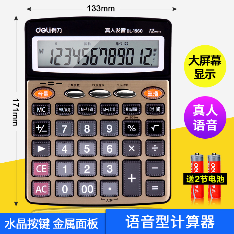 [local Gold / Medium] 1560 Voice Calculator