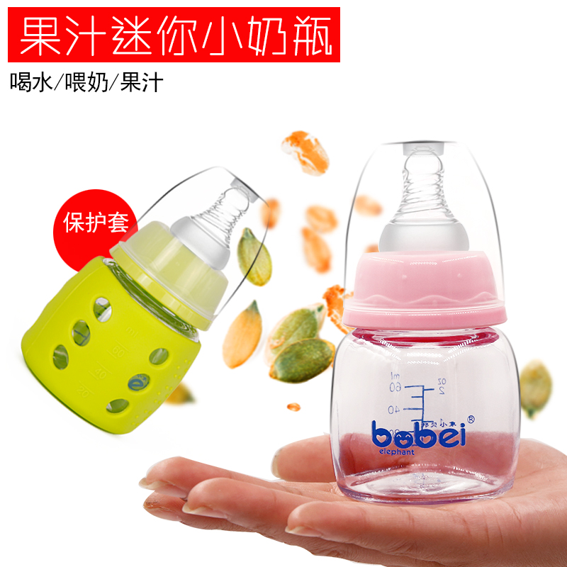 7a87ae64e Bangbei small elephant new juice baby glass bottle feeding medicine drink nursing  bottle newborn bottle 60ml