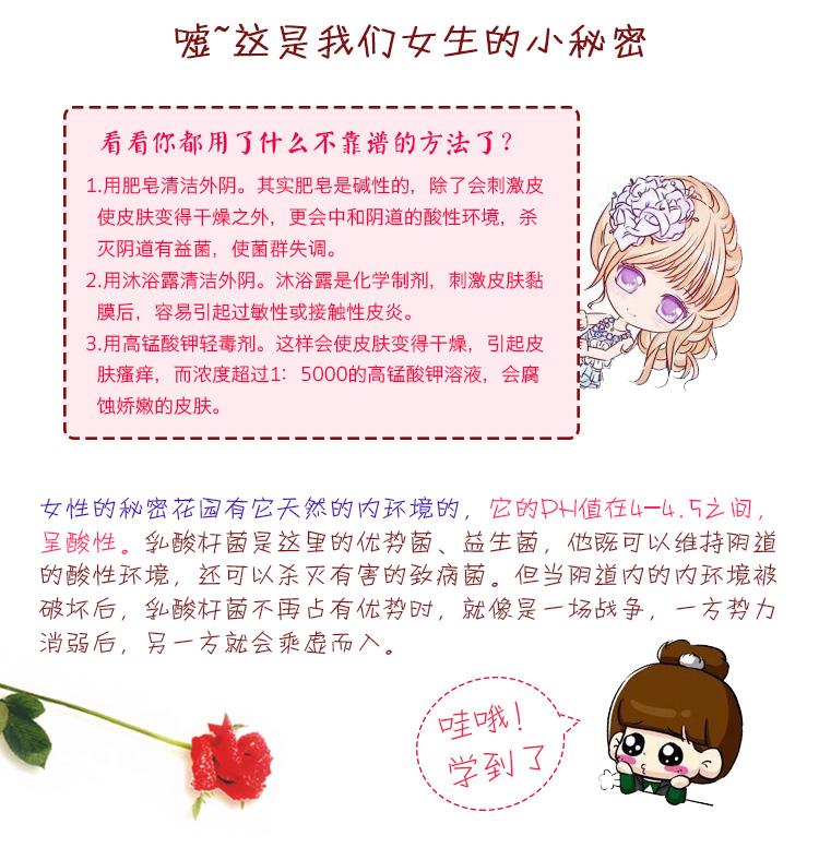 洁阴护理乳_描述_03.jpg