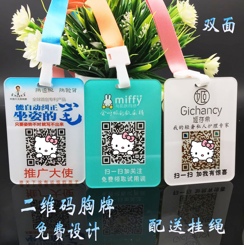 Wechat Gift Card