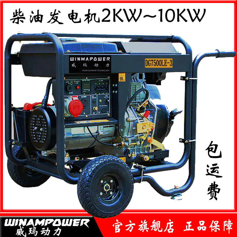 Diesel generator 2KW3KW5KW6KW7KW220380V single three-phase household small  portable generator set