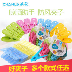 Camellia plastic laundry peg sub-folders drying racks wind socks hanging out clothes quilts big clip clip home skid