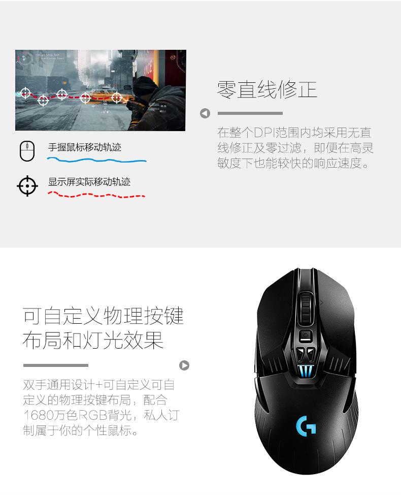 【直营】瑞士罗技Logitech进口G903 LIGHTSPEED高端无线游戏鼠标商品详情图