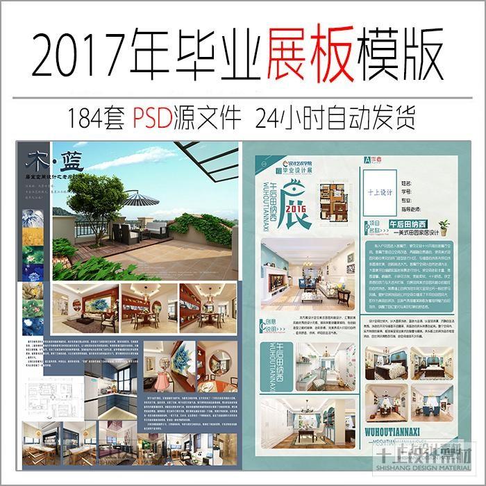 2017年环艺室内景观工业产品毕业设计PS展板排版模板PSD源文件A1