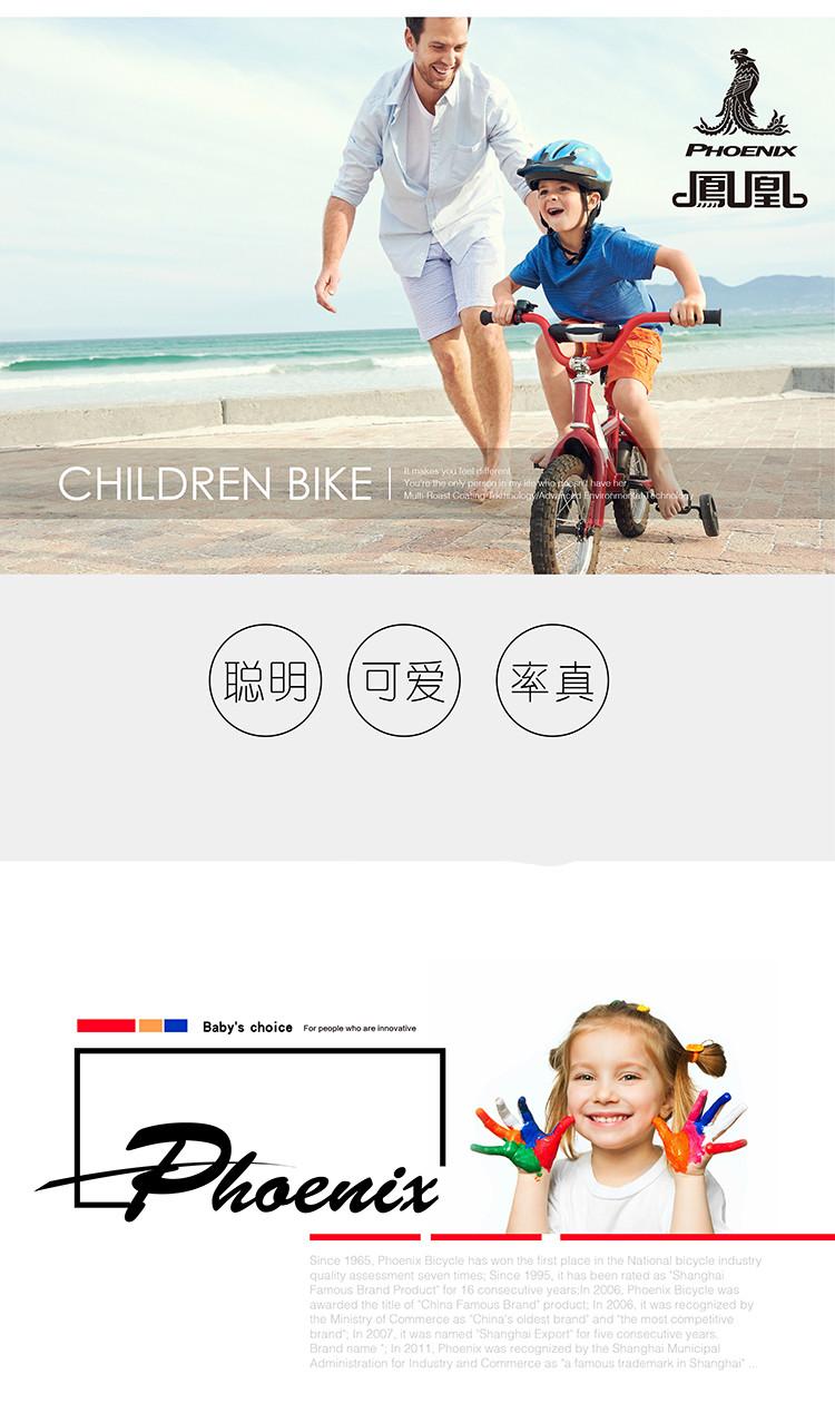 凤凰儿童自行车男孩女孩单车脚踏车岁寸寸详细照片
