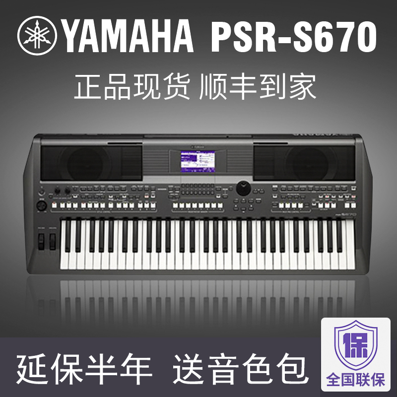 Yamaha 670 keyboard PSR-S670 775 s975 stage performance professional  arranger keyboard adult s970