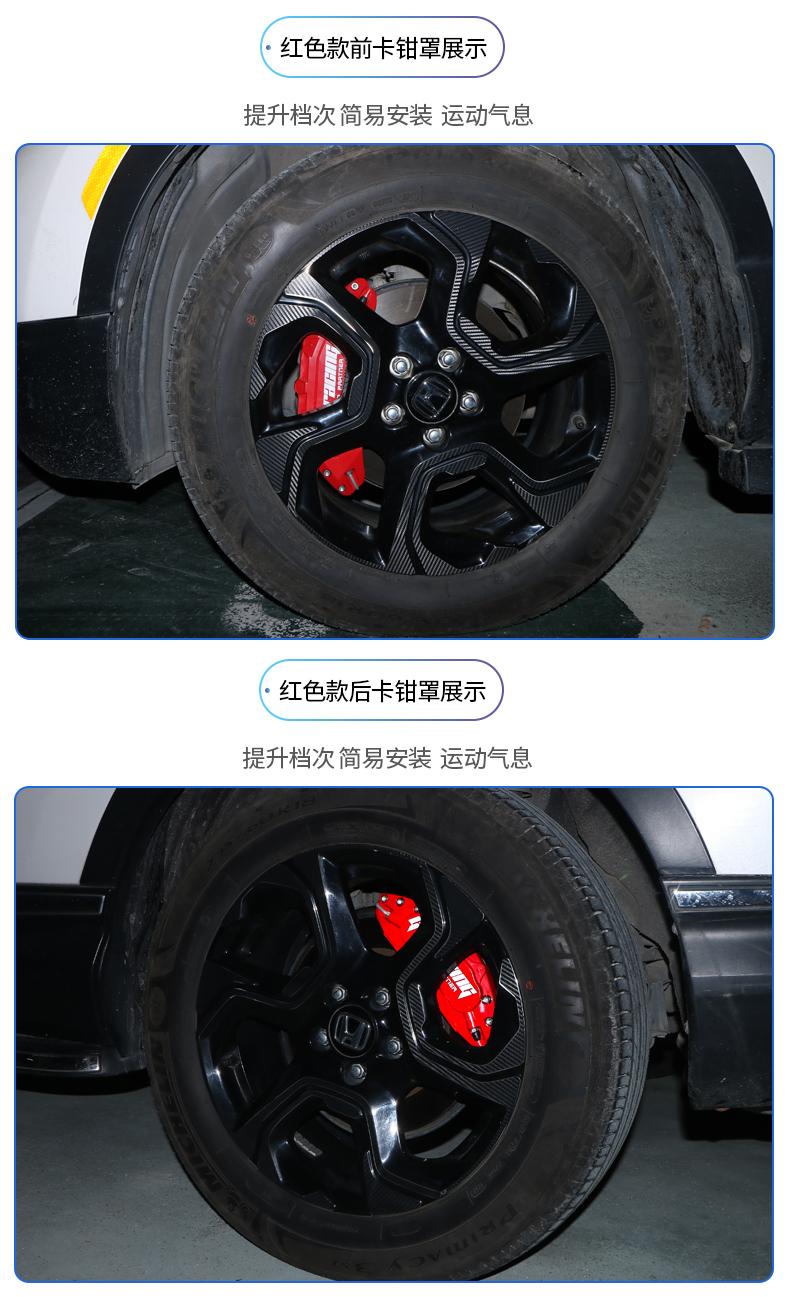 Ốp má phanh đĩa xe Honda CRV 2018-2019 - ảnh 8