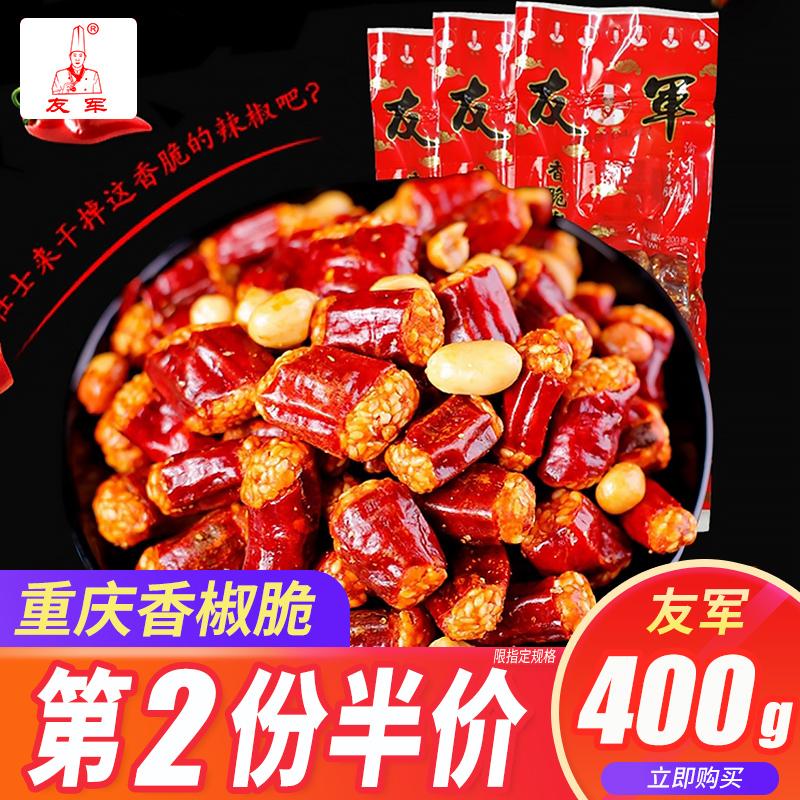 特产香脆椒400g零食重庆友军袋装酥下酒菜辣椒花生香酥香脆辣椒