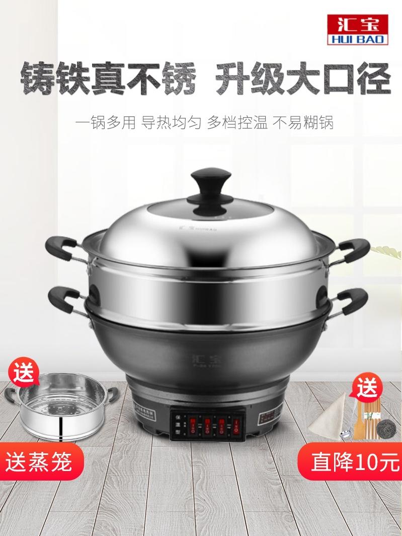 汇宝电炒锅电用炒锅家用多功能电热锅铸铁炒菜煮饭蒸炖一体式电锅