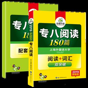 华研外语 2019专八阅读听力专项训练书