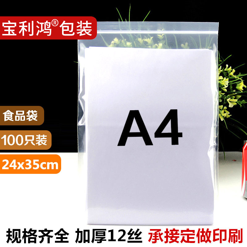 295f95fa7f 24 35 plastic transparent bag packaging clothing ziplock bag large sealed  plastic pocket thickened PE
