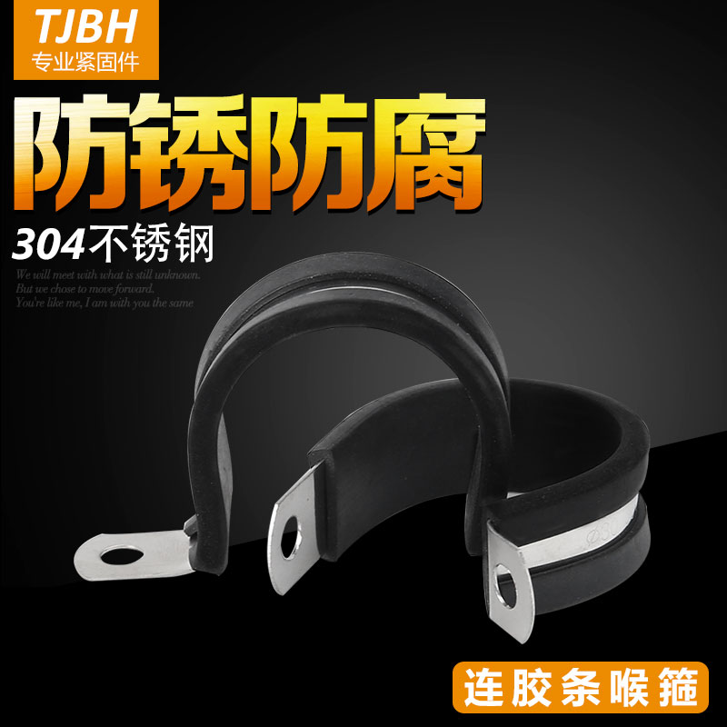 TJBH 304 stainless steel with rubber hose clamps clamp hoop 304 stainless  steel hose clamps R-Type hose clamps