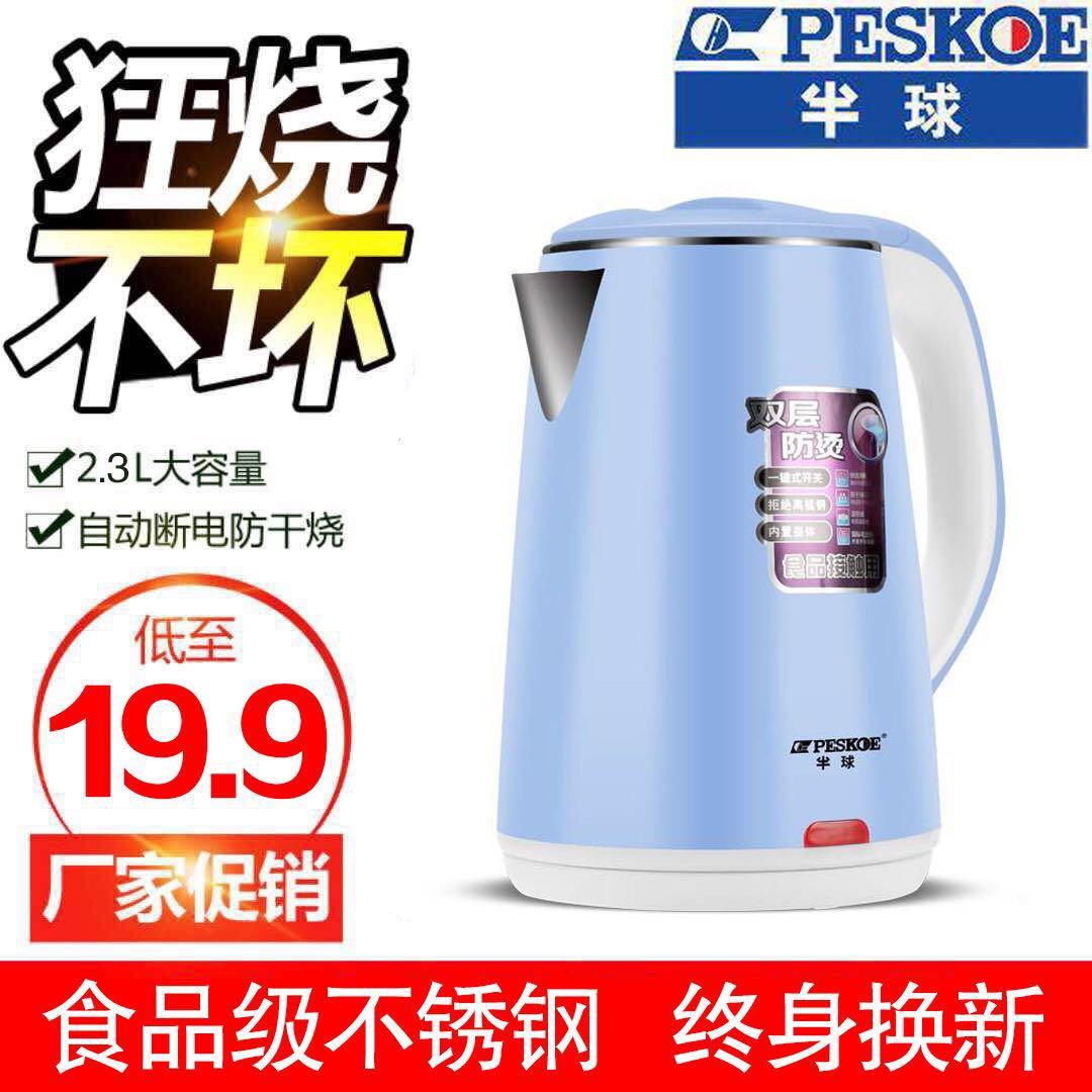 Полушарие электричество вода чайник электричество 304 нержавеющей стали быстро горшок горячая вода горшок повар всего воды автоматическая отключение электроэнергии 2 литровый домой сжигать чайник