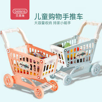 Bain Shi children's toys girl kitchen cart trolley supermarket simulation small baby 2-3 years old play house